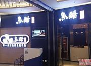 鱼酷活鱼现烤 江宁金鹰店
