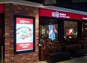 瓦城泰國料理 蘇州新光天地店