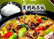 老友记黄焖鸡米饭 秣陵店