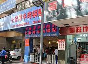 七家湾牛肉锅贴 太平南路店