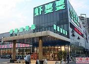 虾婆婆海鲜店 奥体店
