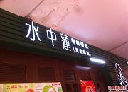 水中莲有机餐饮 园区总店