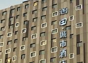 涵田城市酒店