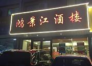 鸿景江酒楼