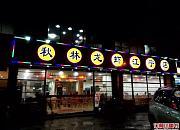 秋林龙虾 江宁店
