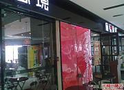 麻辣意境香锅 东城汇店