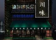 战川味时尚主题餐厅 SM广场店