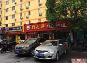 刘长兴 山西路店