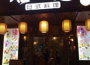 君之蕙日式料理 江宁店