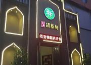 智勇新疆餐厅