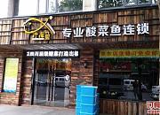 柠檬鱼 铁路北街店