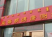 蓝海胡烤唐涮坊