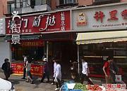 胖姐百合饭包 桂林路店