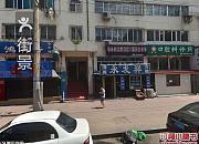 永发祥 文化街店