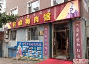 君峰风味馆