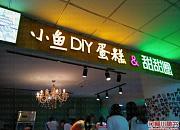 小鱼DIY蛋糕 巴黎春天百货店