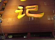 吴记酱骨炖菜馆 西大直街店