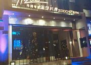 佐度王子扒房 长江路店