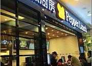 胡椒厨房 凯德广场学府店