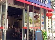 Ann's Pizza安的比萨