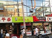 熊猫生煎 桂林路店