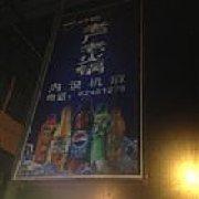重庆老厂火锅