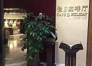 两江酒店两江咖啡厅