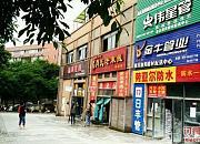 肖氏老米线 茶园店