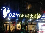 027油焖大虾