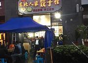 胡大嫚儿东北人家饺子馆