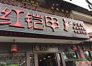 红铠甲创意龙虾馆