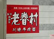 台湾·老眷村牛肉面 解放碑店
