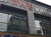 来顾香韩国料理 汽博店