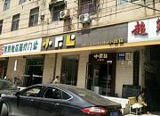 小田田西饼屋 夹河街店