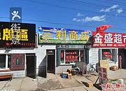 老边饺子驴肉馆 金沟路店