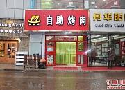 美欧威自助烤肉火锅 鸣新中路店