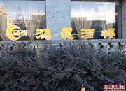 靖江市鸿运酒楼 南环店