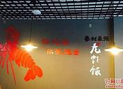 郑文琪龙虾盖浇饭 迎春西路店