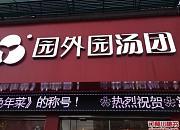 园外园汤团 湖塘店