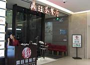 鼎旺茶餐厅 吾悦国际店