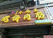 牛魔王烤饼·肉筋 福顺路一中店