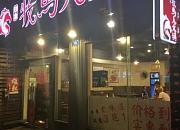 悦顺鲜货老火锅 南方香榭里店