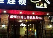 柠檬鱼专业酸菜鱼连锁 健身北路店