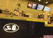 50岚 环球港店
