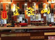 金滏山烤肉美食中心 蒙城店