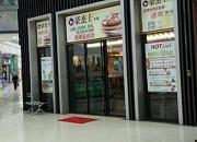豪杰士牛排馆 宝龙店