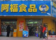 阿福食品 光明街店