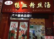 秦淮鸭血粉丝汤