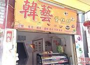 韩艺蛋糕坊 仓山店