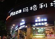 玛格利塔 平潭豪香店